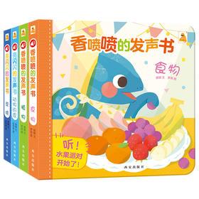 傲游猫-香喷喷的发声书+亮闪闪的发声书(4册)原价:227.2