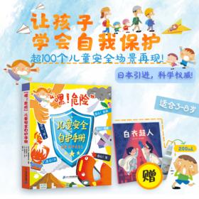 《儿童安全自护手册》