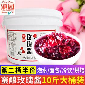 云南滇园玫瑰酱5kg食用玫瑰花酱烘焙馅料糖玫瑰泡茶冰粉配料商用