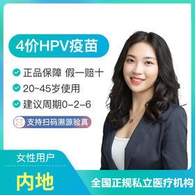 全国4价HPV疫苗接种预约代订