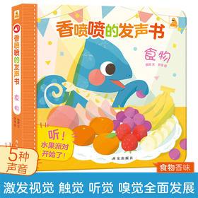 傲游猫-香喷喷的发声书-食物 原价56.8
