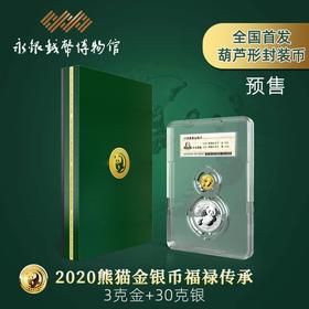 2020熊猫金币3克金+30克银首发中金国衡封装套装葫芦封装福禄传承