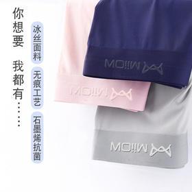 猫人石墨烯男士内裤男冰丝无痕四角裤夏季透气平角超薄款短裤