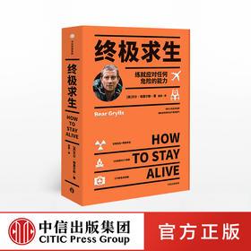 zhongji求生 贝尔 276个硬技能 关键时刻能救命 贝尔格里尔斯 著 贝爷 荒野求生  生存技能 求生 旅游  中信出版 正版