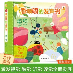 傲游猫-香喷喷的发声书(2册)-植物 原价56.8