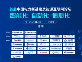 即将召开丨首届中国电力新基建及能源互联网论坛