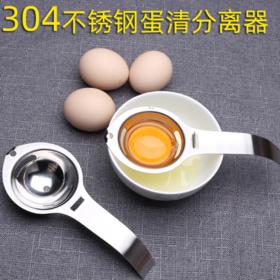 【厨房配件】304不锈钢蛋清分离器厨房小工具烘焙用具漏蛋器蛋白蛋黄分离器