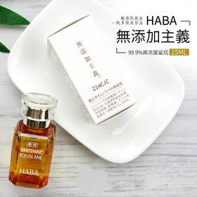 天后同款!日本本土HABA鲨烷美白精华油  黄油 15ml