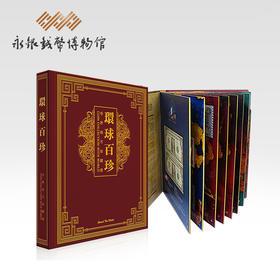 永银环球百珍 世界百国钱币 钱币收藏册 纸币 硬币