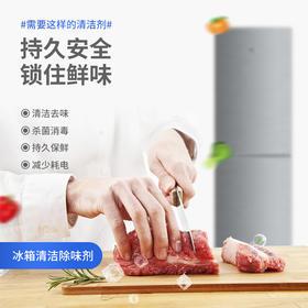 波兰进口【冰箱除味神器】mootaa冰箱清洁剂 有效除垢 杀jun消毒 祛除异味