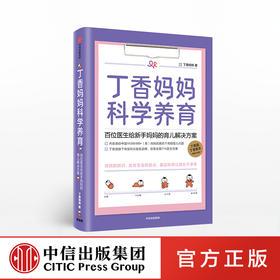 丁香妈妈科学养育 新生儿护理知识育儿百科全书 中信出版社