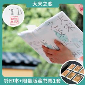 【钤印+藏书票1套】大宋之变,1063-1086 赵冬梅/ 著