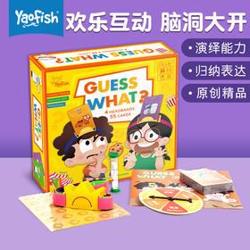 【3-5岁+】Yaofish你猜怎么着Guess What儿童益智桌游