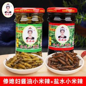 傣媳妇酱油珍珠小米辣200gX2瓶云南特产泡椒小雀辣蒜香蒜蓉辣椒酱