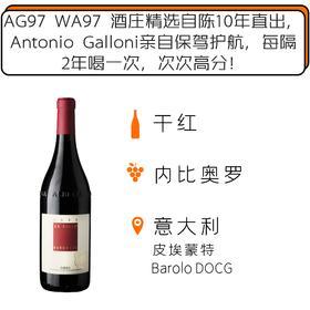 【夏季暂存不发货】2008年绅洛酒庄乐维尼思波碧西斯巴罗洛DOCG红葡萄酒 Sandrone Le Vigne Sibi et Paucis Barolo DOCG 2008