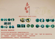 《泰山鉴证》婚庆系列 直径 45mm