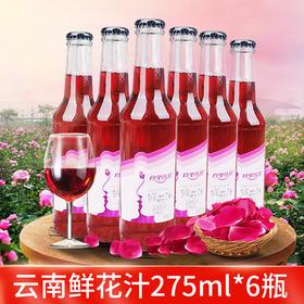 玫里传说 玫瑰鲜花汁275mlX6瓶玫瑰饮料云南玫瑰花饮品食用玫瑰汁