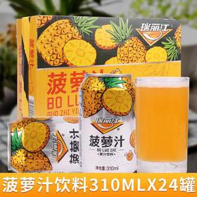 瑞丽江菠萝汁饮料310ml*24罐装整箱云南特产果味果汁饮品酸角汁