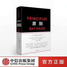 【父亲节书单】原则 中文版 RayDalio著  中信出版社图书 正版书籍