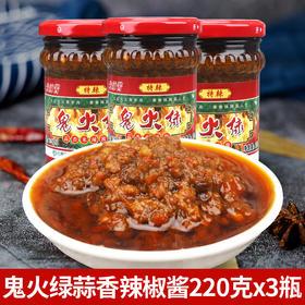 云南特产鬼火绿蒜香辣椒酱220gX3瓶特辣小米椒下饭个旧蒜油小米辣