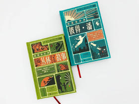 《丛林故事》《 彼得潘》 豪华精装珍藏版机关书