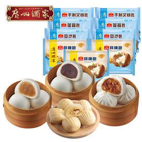 广州酒家 广式点心套餐包子多口味广式早茶3037.5g
