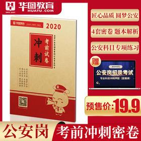 2020版 【公安岗】 考前冲刺密卷