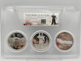 汇藏评级PF70级青铜器1-3组银币