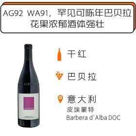 【夏季暂存不发货】2017年绅洛酒庄艾尔巴巴贝拉DOC红葡萄酒 Sandrone Barbera d'Alba DOC 2017
