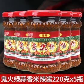 云南特产鬼火绿特辣辣椒酱220gX5瓶蒜蓉蒜香下饭酱个旧蒜油小米辣