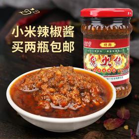 云南特产个旧蒜油小米辣 鬼火绿 蒜香米辣酱220g 特辣 辣椒酱下饭