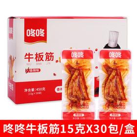 咚咚牛板筋15g*30袋小包装辣条香辣手撕牛肉筋丝休闲零食小吃熟食