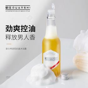 【劲爽控油】祛痘香体烟酰胺男士啤酒沐浴露