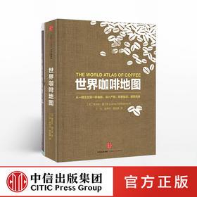 【父亲节书单】世界美食地图(套装2册)世界咖啡地图 世界葡萄酒地图 中信出版集团