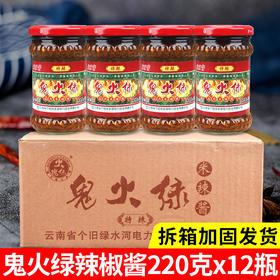 云南特产鬼火绿 辣椒酱220gX12瓶个旧蒜油小米辣 特辣 蒜蓉辣椒酱