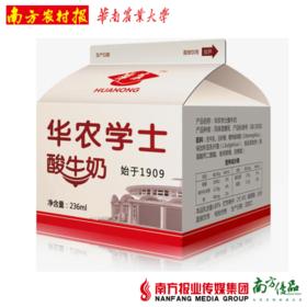 【珠三角包邮】华农学士酸奶  236mL/盒  5盒/份(7月3日到货)