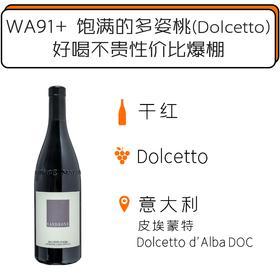 【夏季暂存不发货】2017年绅洛酒庄艾尔巴德奇乐红葡萄酒 Sandrone Dolcetto d'Alba DOC 2017