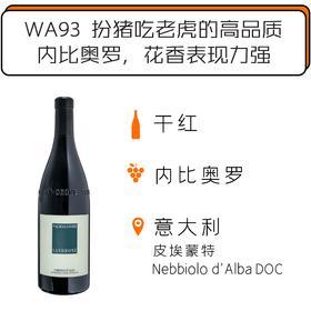 【夏季暂存不发货】2015年绅洛酒庄瓦玛艾尔巴内比奥罗DOC红葡萄酒 Sandrone Valmaggiore Nebbiolo d'Alba DOC 2015