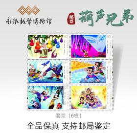 葫芦娃邮票2020-12动画葫芦兄弟大版票完整版全品葫芦娃邮票套票