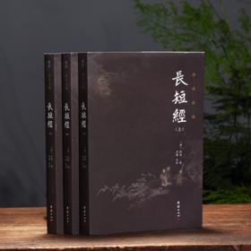 """《长短经》(3册),千古谋略奇书,知人论世宝典,有""""小资治通鉴""""之称"""