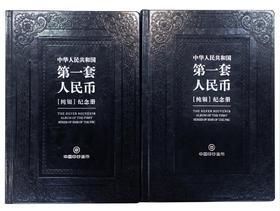 中华人民共和国第一套人民币纯银纪念册