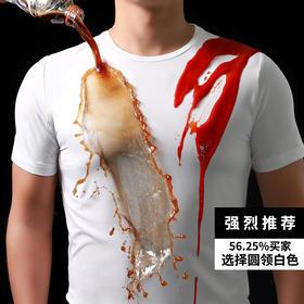 【不会脏的白T恤】防泼水抗污透气快干