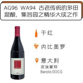 【夏季暂存不发货】2014年绅洛酒庄乐维尼巴罗洛DOCG红葡萄酒 Sandrone Le Vigne Barolo DOCG 2014