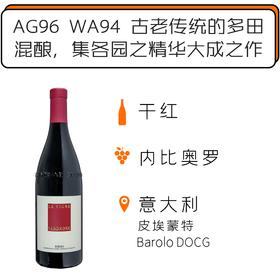 2014年绅洛酒庄乐维尼巴罗洛DOCG红葡萄酒 Sandrone Le Vigne Barolo DOCG 2014