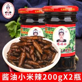 傣媳妇酱油珍珠小米辣200g*2瓶云南特产小米椒泡椒小雀辣酱菜辣椒