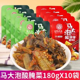 马大泡酸菜酱腌菜108gX10袋云南特产酸溜溜腌菜烧汤 酸菜鱼的酸菜