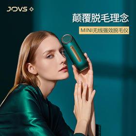 JOVS无线脱毛仪器激光唇毛神器比基尼腋毛机私处女士清洁家用