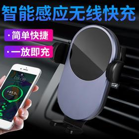 车载手机支架 多功能无线充电器支架 出风口通用汽车自动感应支架
