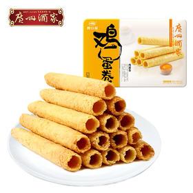 广州酒家 鸡蛋卷360g饼干办公室休闲零食饼酥礼盒节日送礼手信