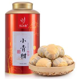 忆江南小青柑普洱茶熟茶陈皮桔普茶叶新会小青桔250g